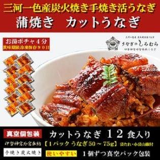 【C-12】国産 カット うなぎ 蒲焼き 12食入り (1食 約50g入り/山椒付き)