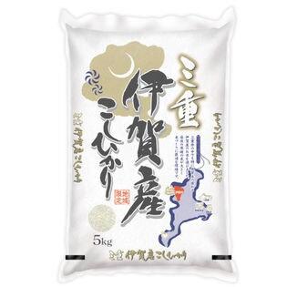 【5kg】令和2年産 三重県伊賀産コシヒカリ