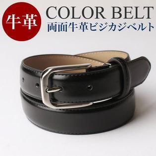 【ブラック】メンズ カラーベルト 両面牛革 ピンタイプ