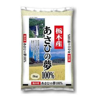 【令和2年産】栃木県産あさひの夢 5kg