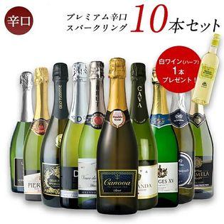 【10本セット】★白ハーフ1本プレゼント★金賞入り 辛口スパークリングワイン