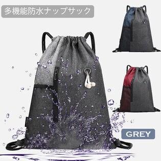 【グレー】多機能防水ナップサック