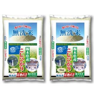 【計10kg(5kg×2袋)】令和2年産 無洗米 栃木県産コシヒカリ