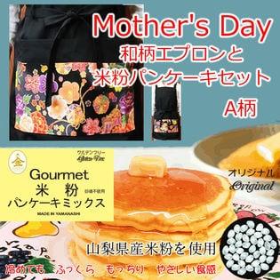 【2点セット】 母の日 和柄(A)エプロンとふっくら米粉パンケーキ セット