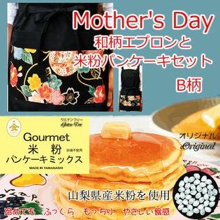 【2点セット】 母の日 和柄(B)エプロンとふっくら米粉パンケーキ セット