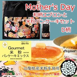 【2点セット】 母の日 和柄(D)エプロンとふっくら米粉パンケーキ セット