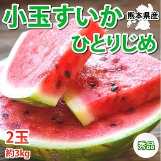 熊本県産 小玉すいか ひとりじめ 秀品(2玉 約3kg)