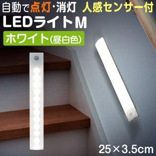 【カラー:ホワイト(昼白色)】センサーライト LEDライト 感知式 Mサイズ 250mm