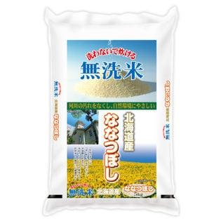 【計10kg(5kg×2袋)】≪特Aランク≫令和2年産 北海道産ななつぼし