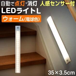 【カラー:ウォーム(電球色)】センサーライト LEDライト 感知式 Lサイズ 350mm