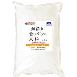 【2kg】 食パン用米粉ミックス 無添加 (山梨県産米使用) 2kgx1袋