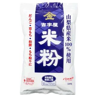 【2kg】 金 吉字屋 米粉 (山梨県産 上新粉) 500g x 4袋