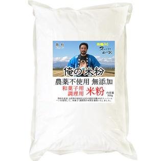 【500g】 俺の米粉 農薬不使用 (有機JASの原料) 無添加 玄米粉 500g