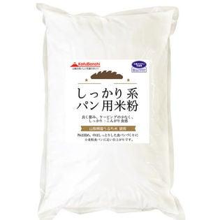 【4kg】 しっかり系 パン用米粉 (山梨県産米使用) 2kgx2袋