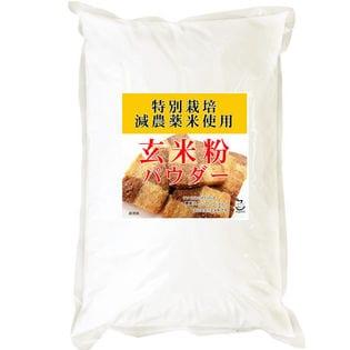【4kg】 玄米粉 玄米パウダー(特別栽培米 山梨県コシヒカリ 使用) 2kgx2袋