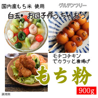 【900g】 国内産 もち粉(白玉粉・求肥粉) 900g