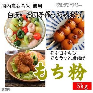 【5kg】 国内産 もち粉(白玉粉・求肥粉)5kgx1袋