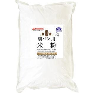 【2kg】 パン用米粉 (山梨県産米使用) 2kgx1袋 製パン用品質
