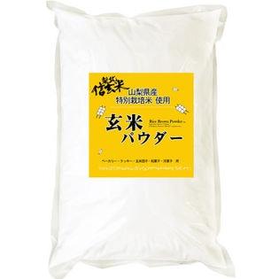【900g】 特別栽培米 梨北信玄米 玄米パウダー(玄米粉) 900g