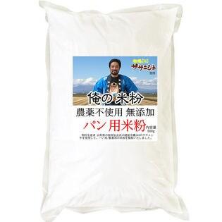 【500g】 俺の米粉 農薬不使用 (有機JASの原料) 無添加 パン用 米粉 500g