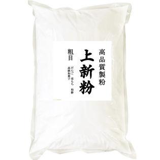 【5kg】 国内産 上新粉(和菓子用 うるち 米粉)5kgx1袋