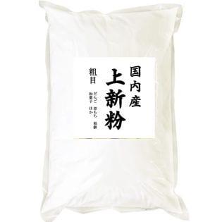 【5kg】 上新粉(和菓子用 高品質の国産 米粉)5kgx1袋