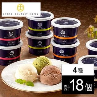 【4種/計18個】京都センチュリーホテル アイスクリームギフト(AH-CA5)