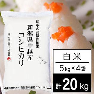 【20kg】 越後の米 令和2年産 新潟県産 コシヒカリ白米 5kgx4袋