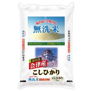 【5kg】≪特Aランク≫令和2年産 無洗米 福島県会津産コシヒカリ