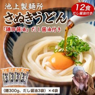 【12食】池上製麺所の釜玉うどん