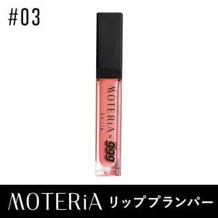 【#03 ベビーピンク】モテリアラリップ  ひと塗りで速攻うるぷる唇へ