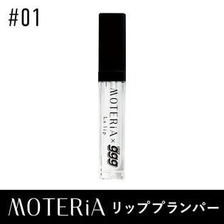 【#01 クリア】モテリアラリップ  ひと塗りで速攻うるぷる唇へ