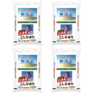 【計20kg(5kg×4袋)】≪特Aランク≫令和2年産 無洗米 福島県会津産コシヒカリ