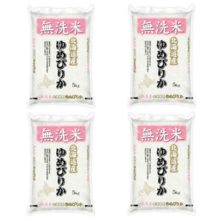 【計20kg(5kg×4袋)】≪特Aランク≫令和2年産 無洗米 北海道産ゆめぴりか