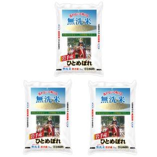【計15kg(5kg×3袋)】令和2年産 無洗米 岩手県産ひとめぼれ