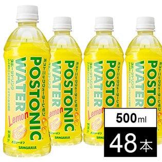 サンガリア ポストニックウォーター レモン500ml×24本×2箱(計48本)