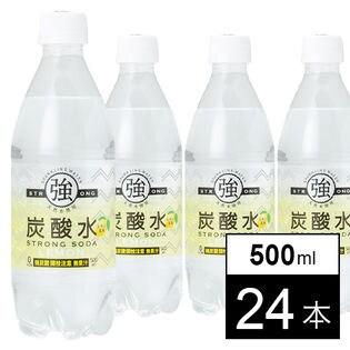 強炭酸水 レモン500ml×24本