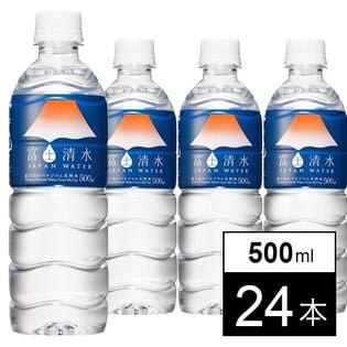 ミツウロコ 富士清水500ml×24本