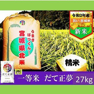 【27kg】宮城県産新お米 だて正夢精米