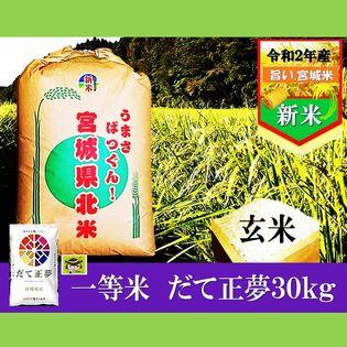 【30kg】宮城県産お米 だて正夢玄米