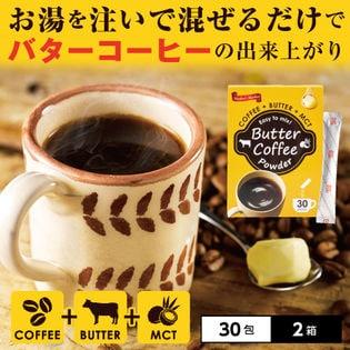 【30包×2箱】Butter Coffee Powder