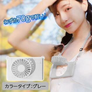 【グレー】軽過ぎ70g! 3段階風量×静音×ハンズフリー『スリムスクエアファン』