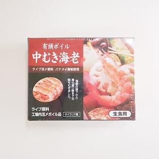 有頭ボイル中むき海老(バナメイエビ)500g  冷凍便
