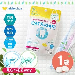 CAMUGAKI カムガキ 1袋(20粒入) | 歯みがき マウスウォッシ 携帯用 タブレット
