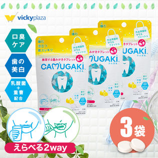 CAMUGAKI カムガキ 3袋    歯みがき マウスウォッシ 携帯用 タブレット