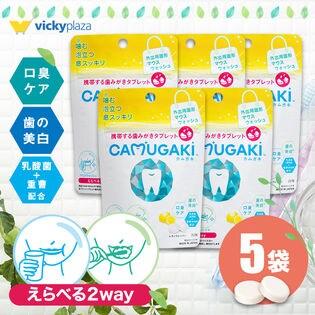 CAMUGAKI カムガキ 5袋  | 歯みがき マウスウォッシ 携帯用 タブレット
