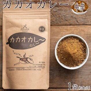 【100g(100g×1袋)】カカオカレーグルテンフリー(中辛)