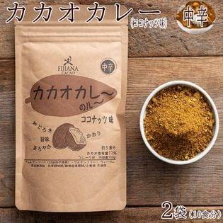 【200g(100g×2袋)】カカオカレーグルテンフリーココナッツ味(中辛)