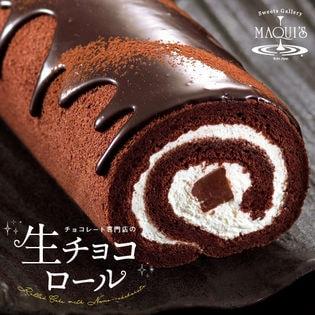 【2本セット】マキィズ 生チョコロールケーキ(12cm)