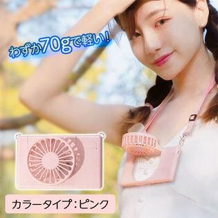 【ピンク】軽過ぎ70g! 3段階風量×静音×ハンズフリー『スリムスクエアファン』
